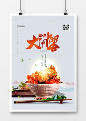 创意简洁中秋节大闸蟹美食海报设计