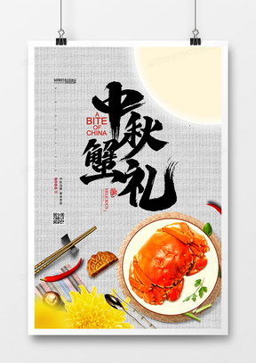简洁大气中秋节大闸蟹美食海报设计