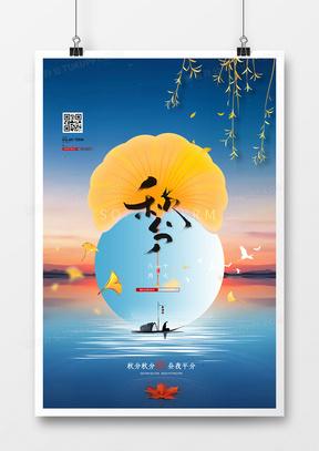 创意中国风二十四节气秋分海报设计
