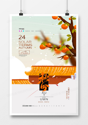 创意二十四节气秋分节气插画海报设计
