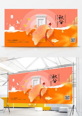 中式二十四节气秋分节气房地产宣传展板