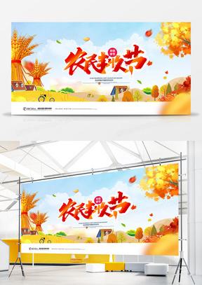 手绘金秋中国农民丰收节节日宣传展板设计