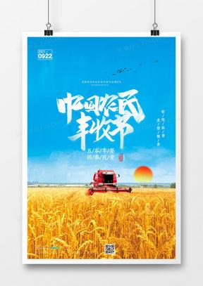 简约中国农民丰收节海报设计