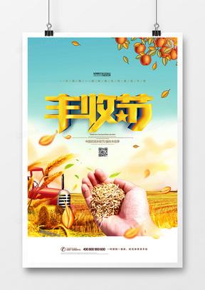 中国农民丰收节摄影合成海报设计