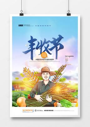 手绘中国农民丰收节宣传海报设计