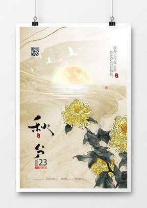 简洁中国风二十四节气秋分节气水墨海报设计
