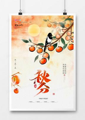 手绘中国风秋分二十四节气水墨海报设计