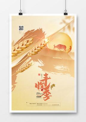 金色中国风中国农民丰收节海报设计