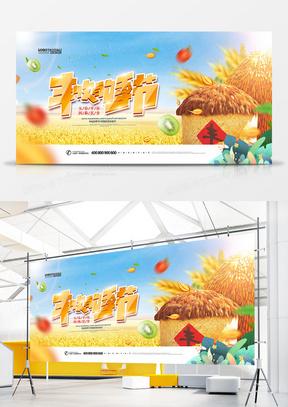 金秋丰收的季节中国农民丰收节展板设计