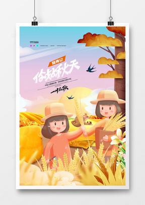 唯美手绘秋天你好季节问候海报设计