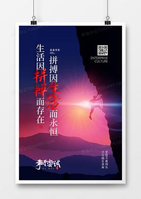简洁大气拼搏企业文化宣传海报设计