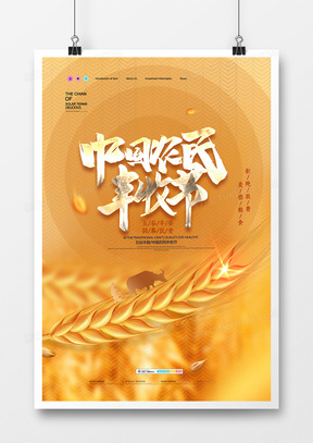 金色大气中国农民丰收节海报设计