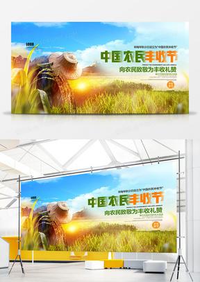创意中国农民丰收节展板设计