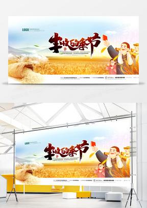大气丰收的季节中国农民丰收节展板设计