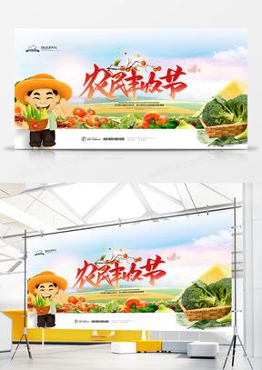 创意时尚中国农民丰收节宣传展板设计
