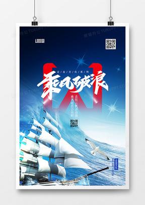 创意蓝色乘风破浪企业文化海报设计