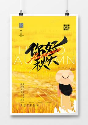 唯美创意你好秋天季节问候海报设计