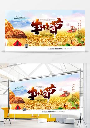 创意中国农民丰收节宣传展板设计
