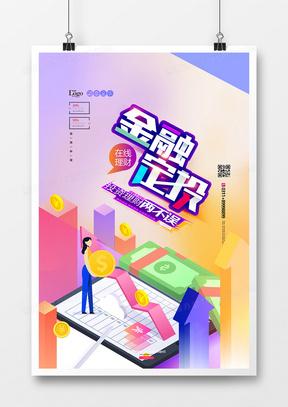 手绘25D金融基金金融定投理财海报设计