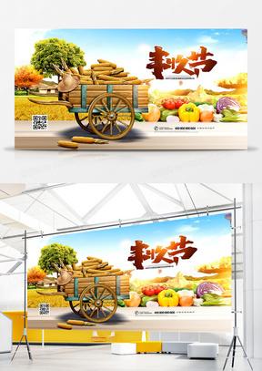 创意大气中国农民丰收节丰收季展板设计