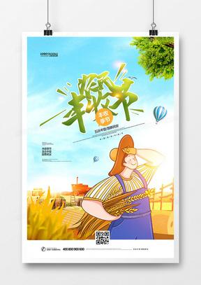 手绘中国农民丰收节丰收季创意海报设计