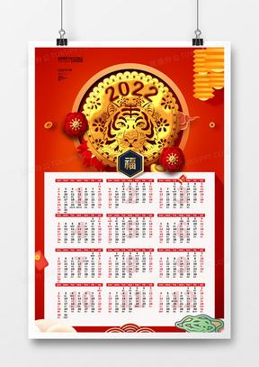 中国风剪纸2022虎年挂历日历海报设计