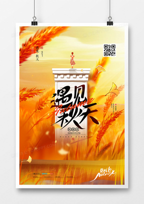 金色唯美遇见秋天季节问候宣传海报设计