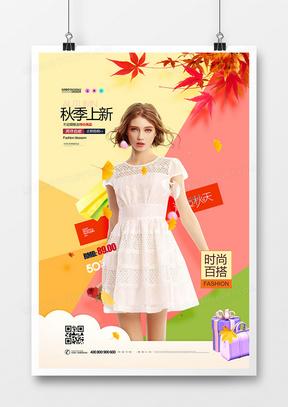 简洁色块秋季新风尚秋季上新促销海报设计
