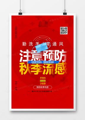 红色简洁注意预防秋季流感海报设计