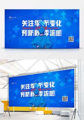 蓝色医疗注意预防秋季流感展板设计