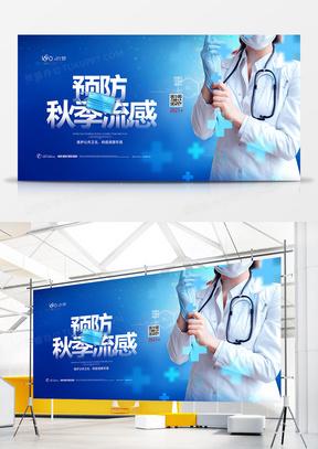 蓝色大气注意预防秋季流感展板设计