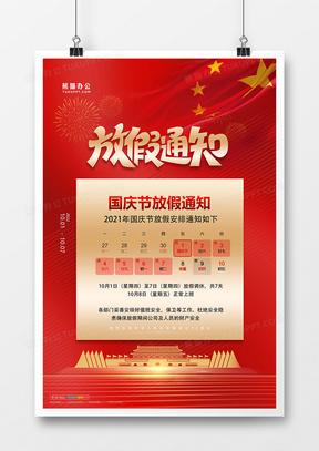 红色大气2021国庆节放假通知海报设计