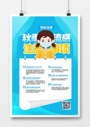 蓝色简洁预防流感注意事项海报