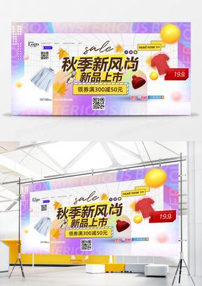炫彩秋季新风尚秋季上新促销活动展板设计
