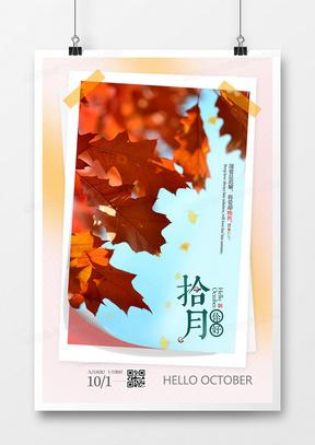 简洁摄影图你好十月打卡海报设计