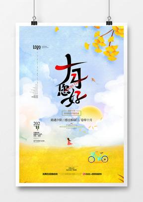 水彩插画你好十月月份问候海报设计
