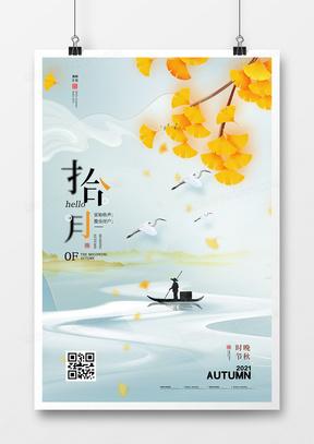 水墨中国风你好十月月份问候海报设计