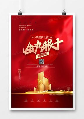 红色大气金九银十购房季买房促销海报设计