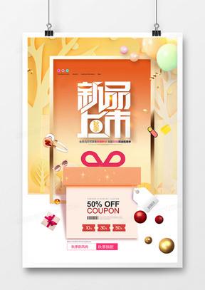 创意新品上市秋季上新促销海报