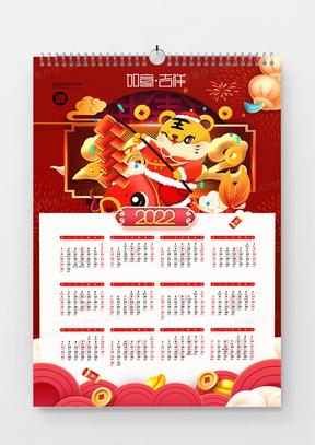 喜庆中国风虎年年画挂历日历海报设计