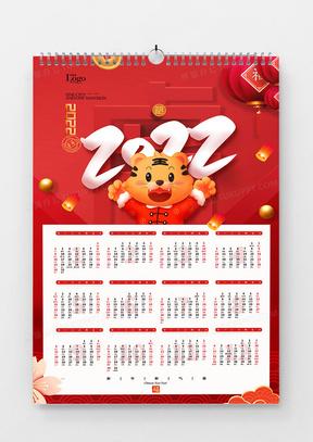 红色风新年2022年虎年挂历设计