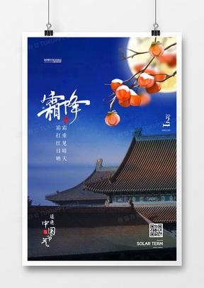 中国风二十四节气霜降节气海报设计