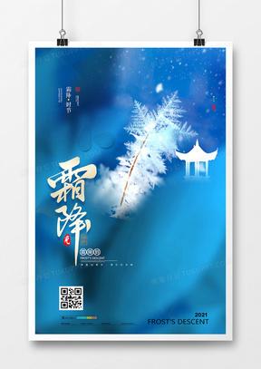 蓝色中国风意境二十四节气霜降节气海报设计