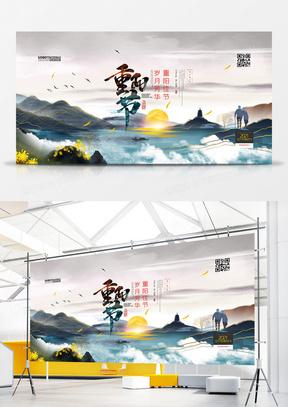 鎏金水墨中国风九月九重阳节展板