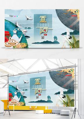 手绘中国风中国风九月九重阳节展板