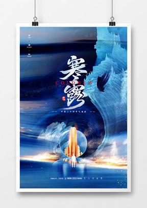 鎏金中国风二十四节气寒露房地产海报设计