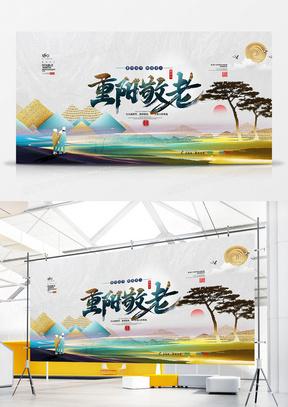 中国风鎏金重阳敬老重阳节展板设计