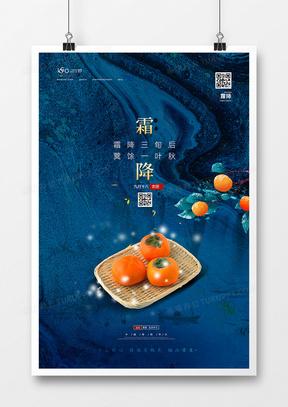 中国风二十四节气霜降节气海报