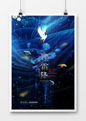 创意中国风二十四节气霜降节气海报设计