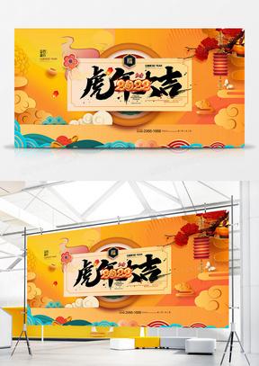 金色中国风2022虎年大吉虎年文字展板设计